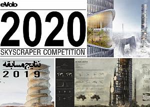 اعلام برندگان مسابقه طراحی آسمان خراش evolo 2019 | فراخوان مسابقه 2020