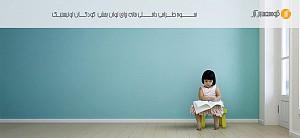 اهمیت طراحی داخلی خانه برای کودکان مبتلا به اوتیسم