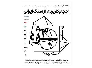 گشایش سومین نمایشگاه « ابژه» جمعه ۱۹ مهر در فرهنگسرای نیاوران