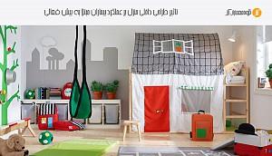 طراحی داخلی و دکوراسیون  منزل برای بيماران مبتلا به بيش فعالی