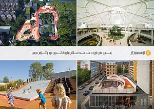20 زمین بازی خلاقانه در مدارس برای یادگیری  خارج از کلاس درس