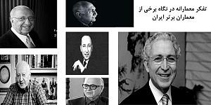 بازشناسی تفکر معمارانه در نگاه برخی از معماران برتر ایران