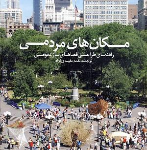 معرفی کتاب-مكان های مردمی(راهنمای طراحی فضاهای باز عمومی)