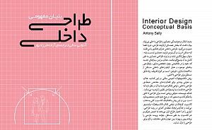معرفی کتاب- بنيان مفهومی طراحی داخلی
