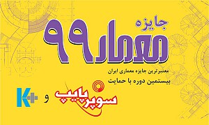 مروری  بر  اسامی برندگان نهایی جایزه معمار ۹۹
