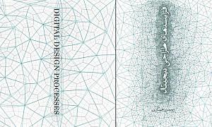 معرفی کتاب- راهنمای طراحی فرایندهای طراحی دیجیتال