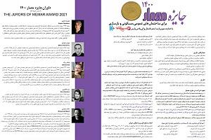 فراخوان بیست و یکمین دوره جایزه معمار – 1400