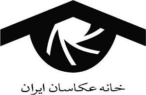 سیویکمین پاتوق هنری خانه عکاسان ایران برگزار میشود