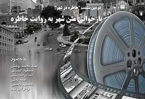 نشست علمی خاطره در شهر برگزار میشود