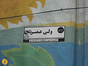 تاریخ خیابانهای قدیم تهران در
