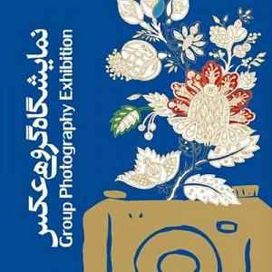 نمایشگاه گروهی انجمن عکاسان میراث فرهنگی