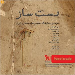 نمایشگاه اسکیس های معماری ایران