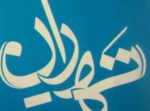 اسامی شرکت کنندگان در  جشنواره عکاسی «ته ران» منتشر شد
