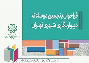 فراخوان پنجمین دوسالانه دیوارنگاری شهری تهران