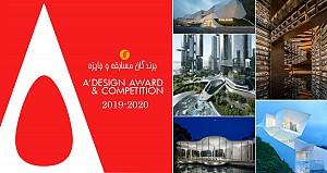 اعلام برندگان مسابقه و جایزه A Design سال 2019-2020