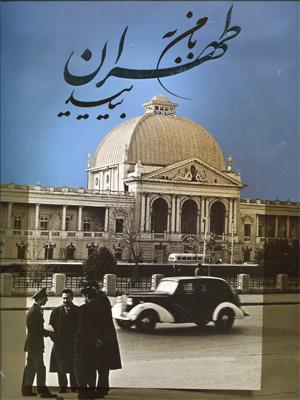 کتاب های با من به طهران بیایید و تهران امروز رونمایی می شود