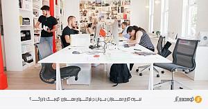 10 دلیل برای تجربه کاری معماران جوان در شرکت های بزرگ معماری