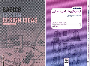 کتاب : مفاهیم پایه در ایده پردازی معماری/ برت بیلفلد ، سباستین ال خولی