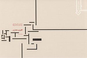 معرفی کتاب  اقلیم و معماری نوشته مرتضی کسمایی