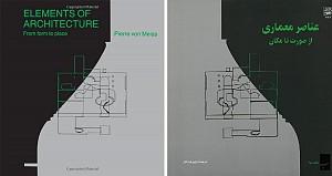معرفی کتاب  عناصر معماری ، از صورت تا مکان / فرزین فردانش
