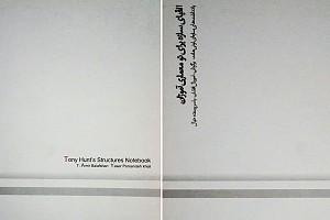 کتاب : الفبای سازه برای نو معماری آموزان / امیر بال افشان