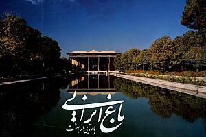 کتاب باغ ایرانی، بازتابی از بهشت / مهدی خوانساری