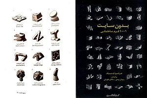معرفی کتاب معماری :  بدون سایت ، 1001 فرم ساختمانی
