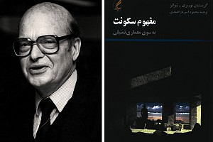 معرفی کتاب مفهوم سکونت، به سوی معماری تمثیلی