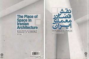 معرفی و دانلود کتاب نقش فضا در معماری ایران