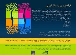فراخوان پرتره باغ ایرانی