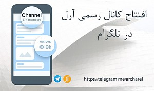 کانال معماری تلگرام