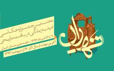 نفرات برگزیده جشنواره عکاسی بافت تاریخی«ته ران» اعلام شد
