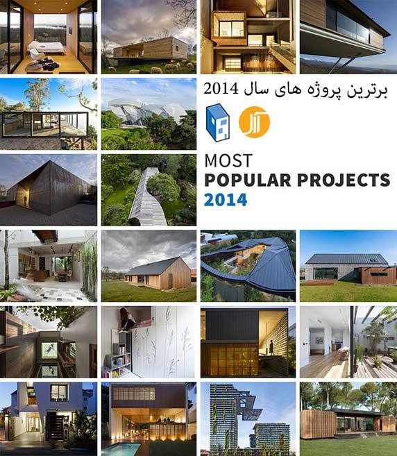 معماری،آثار معماری،برترین آثار معماری 2014،علیرضا تغابنی