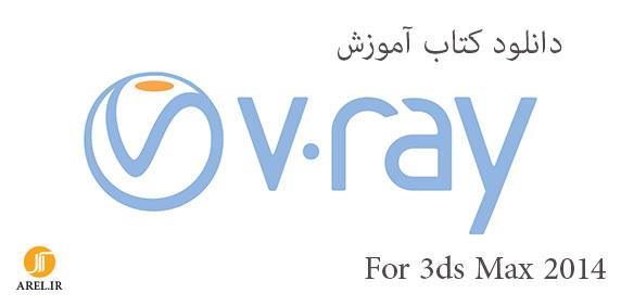 دانلود کتاب آموزش V-ray،کتاب آموزش v.ray،کتاب آموزش V-ray به زبان فارسی