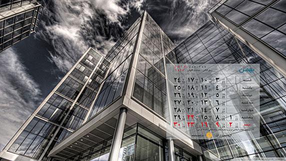 دانلود تقویم معماری 1394،دانلود تقویم 1394،تقویم 1394،تقویم دسکتاپ 1394،تقویم معماری دسکتاپ 1394