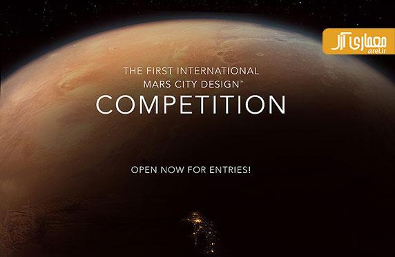 مسابقه معماری طراحی شهر بر روی مریخ