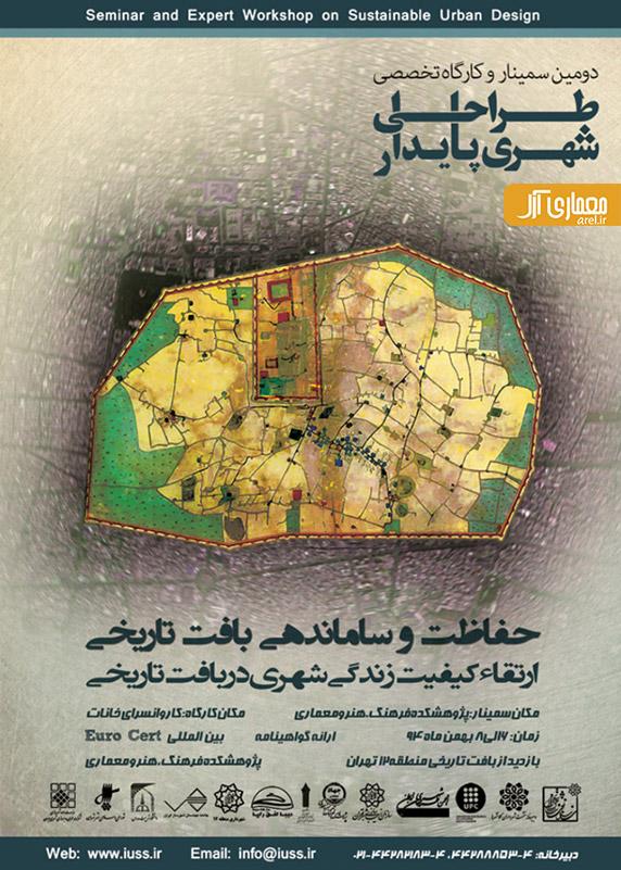 دومین سمینار و کارگاه تخصصی طراحی شهری پایدار