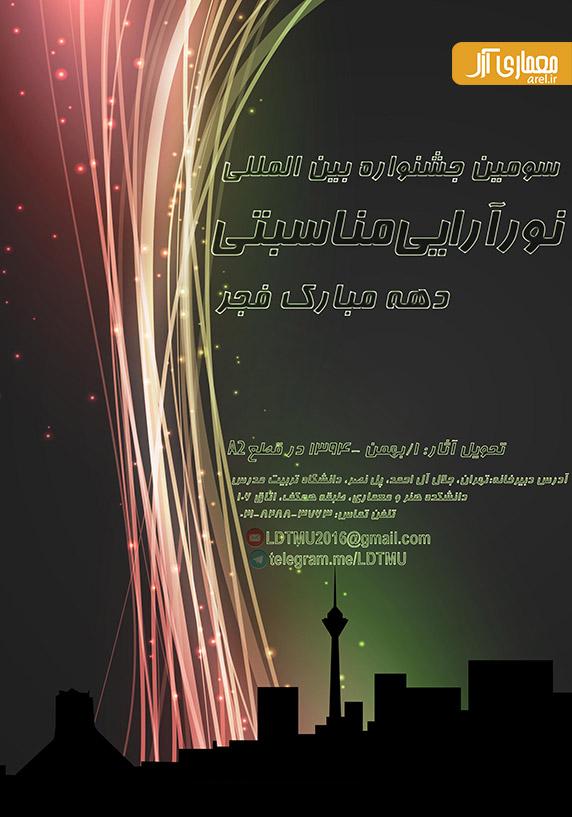 سومین جشنواره بین المللی نورآیی مناسبتی