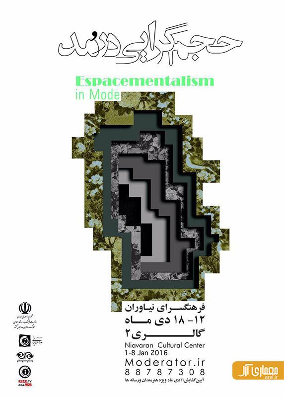 نمایشگاه حجم گرایی در مد-محمدرضا صابریان