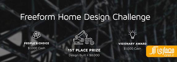 مسابقه ی معماری بین المللی: طراحی خانه ای با فرم آزاد
