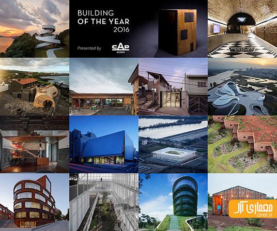 ساختمان های منتخب سال 2016،برترین ساختمان های سال 2015