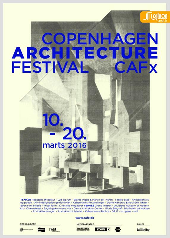 فستیوال معماری کپنهاگ،بیینال معماری دانمارک