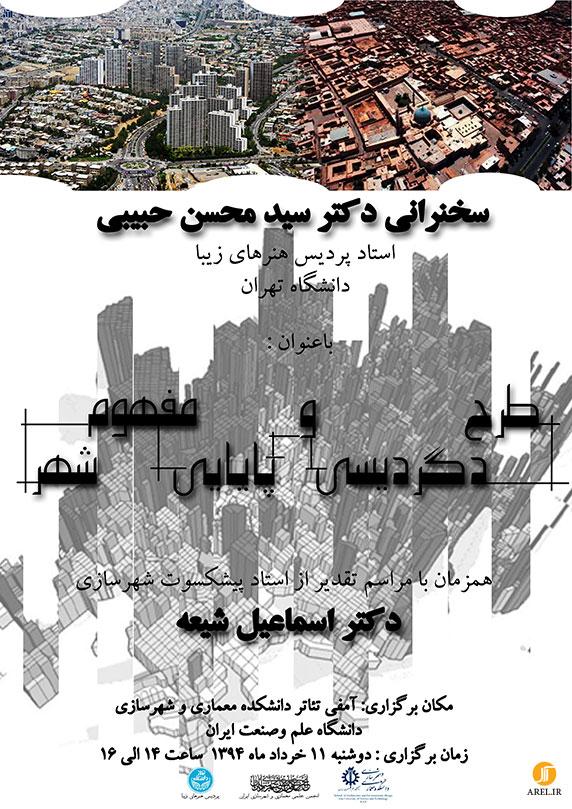 طرح دگردیسی و پایایی مفهوم شهر