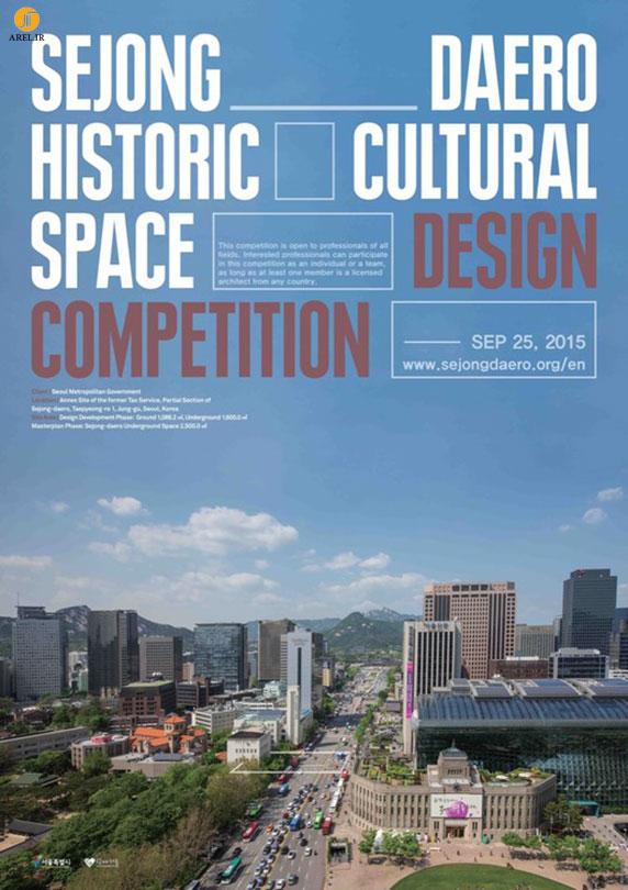مسابقه طراحی فضای فرهنگی تاریخی Sejong-daero در سئول