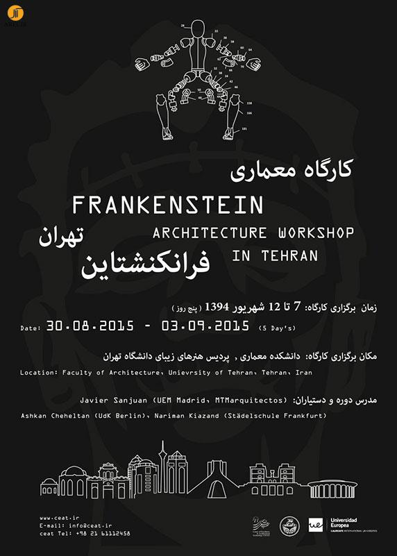 کارگاه معماری فرانکنشتاین تهران