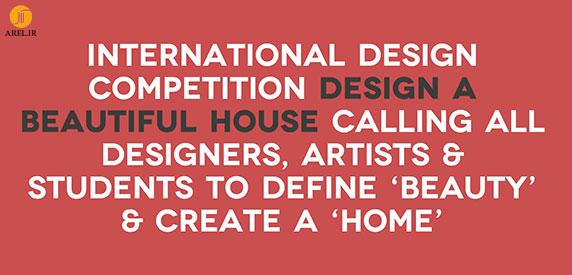 مسابقه بین المللی طراحی خانه ای زیبا