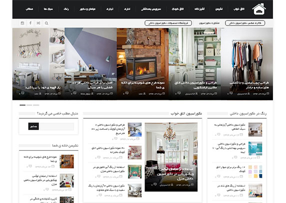 دکوراسیون داخلی،وب سایت دکوراسیون داخلی