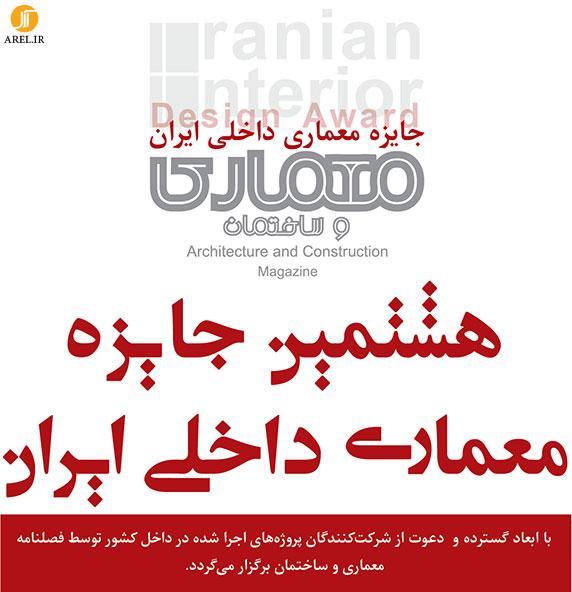جایزه معماری داخلی ایران