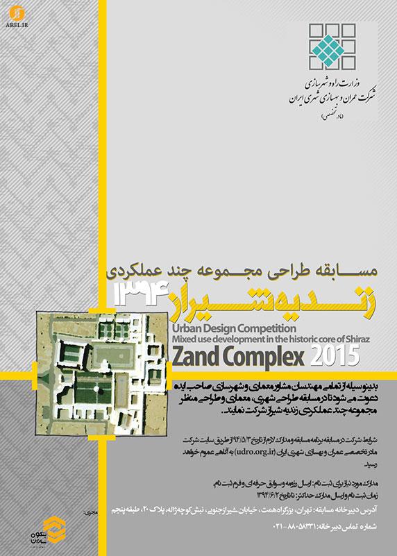 آگهی فراخوان مسابقه طراحی مجموعه زندیه شیراز