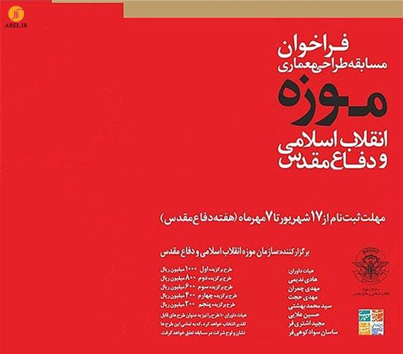 مسابقه طراحی و معماری موزه انقلاب اسلامی و دفاع مقدس